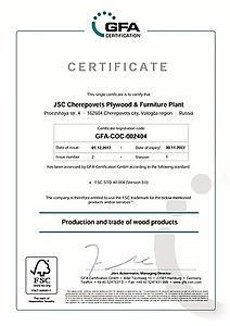 сертификат соответствия 8