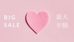 決算ビッグセール開催|2月2日(火)~