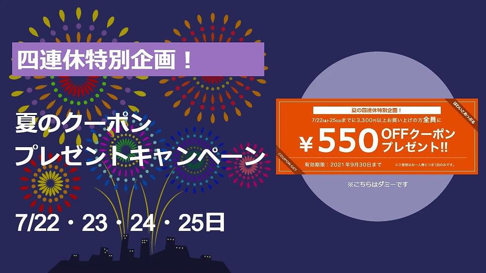 campaign_jul.jpg