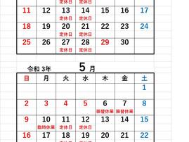 令和3年 4月・5月 休業日のお知らせ
