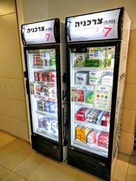 israel_fridge.jpg