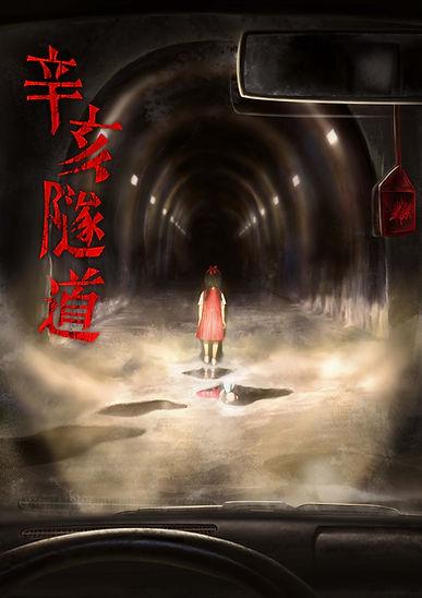tunnel (2).jpg