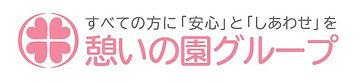 憩いの園グループ.JPG