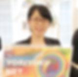 越川さん理事写真2.jpg