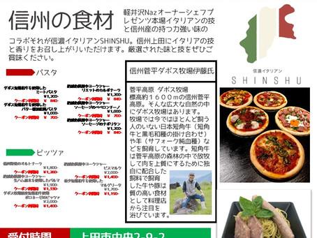 上田市限定デリバリーキャンペーン