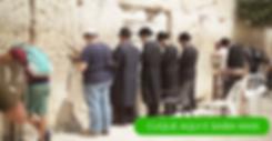 arte-prece-judaica-1.png