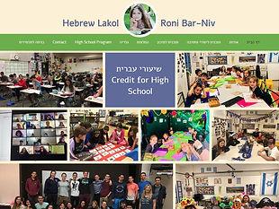 Hebrew Lakol