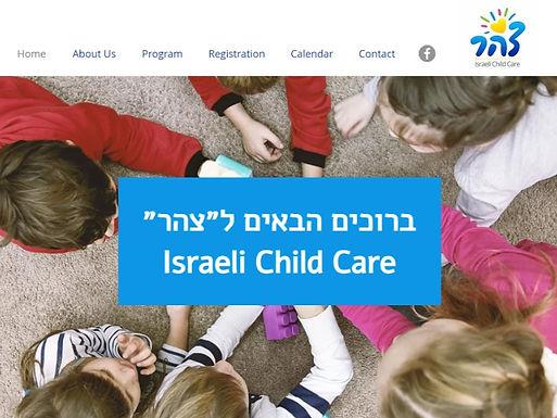 Tzohar Child Care