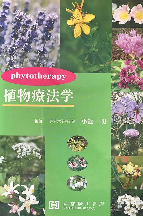 植物療法学