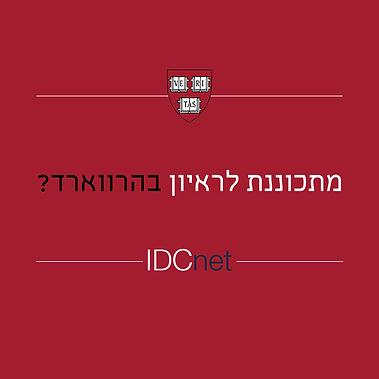 idc_net_12.png