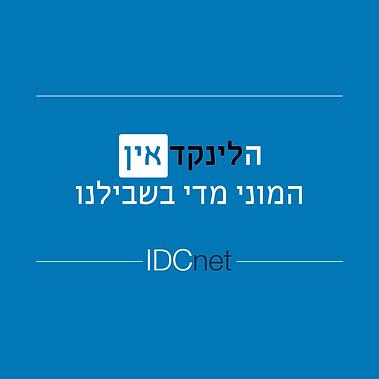 idc_net_9.png