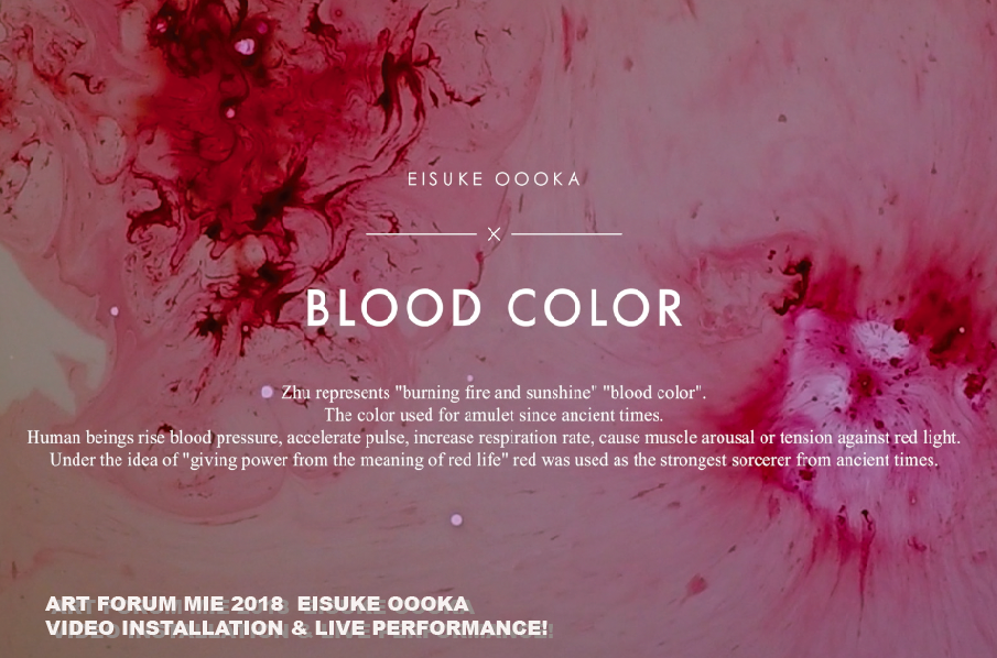 BLOOD COLOR PV / EISUKE OOOKA