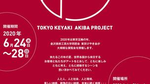 TOKYO KEYAKI AKIBA PROJECT (わ)2020 (中止)