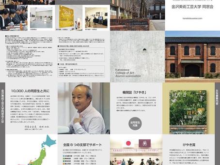 本部活動報告2019(H31年度)