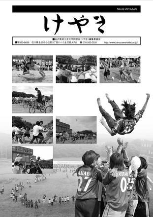 会報けやき2010 No.42