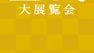 金沢美大70周年同窓会記念事業(事業報告)