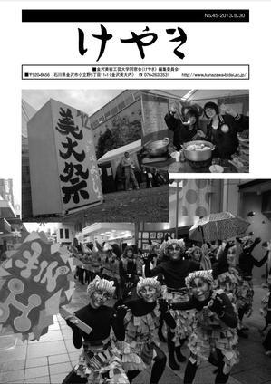 会報けやき2013 No.45