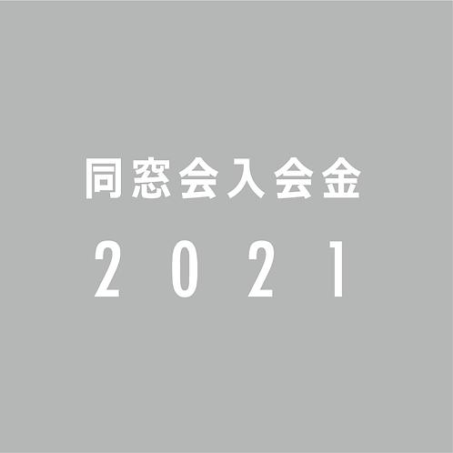 2021年度 同窓会入会