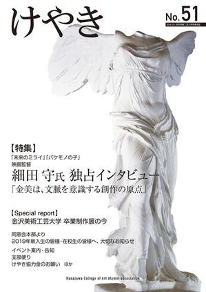 会報けやき2019 No.51