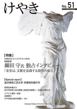 keyaki2019.jpg