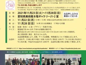 金美同窓会東海支部主催の第52回美術展欅の出品者募集