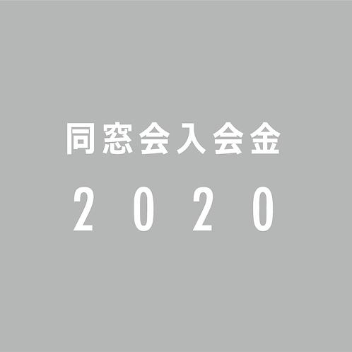 2020年度 同窓会入会