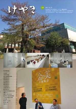 会報けやき2017 No.49
