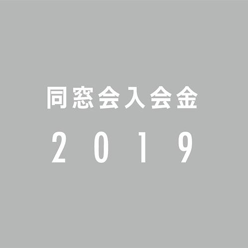 2019年度 同窓会入会
