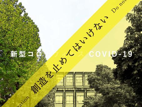 お願い 新型コロナウィルス感染症の拡大に伴う現役学生への学業継続支援の協力のお願い!!(募集を終了いたしました)