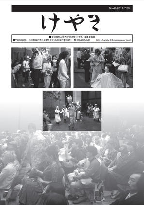 会報けやき2011 No.43