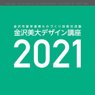 金沢美術工芸大学デザイン講座2021