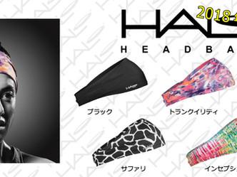 """『HALO』 2年ぶりの新型 """"HALOバンディット"""" 発売! mesuttaストアにて好評発売中"""