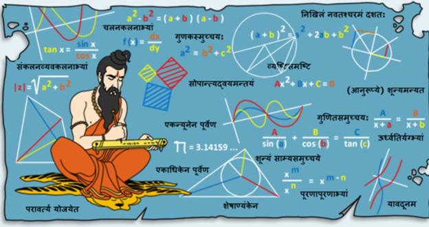 Ancient Indian Genius