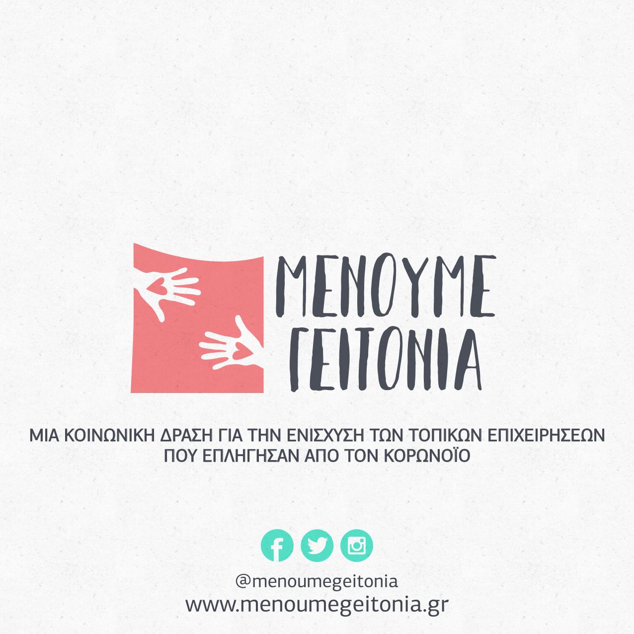 NonProfit Project #menoumegeitonia