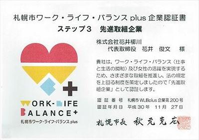 worklifebalance_R.jpg