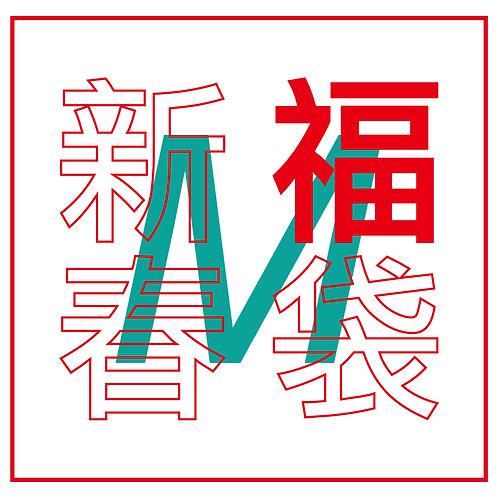 LUNAR NEW YEAR LUCKY T-SHIRT SET / SIZE M (限量5組)