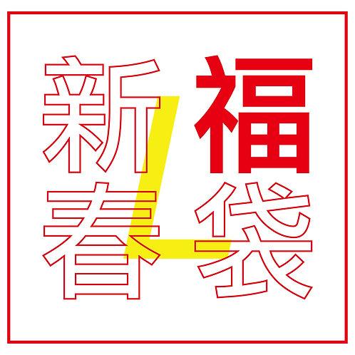 LUNAR NEW YEAR LUCKY T-SHIRT SET / SIZE L (限量5組)