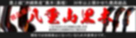 八重山黒木(黒檀)三味線
