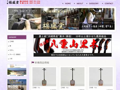 福盛堂公式オンラインショップがリニューアルオープン!!