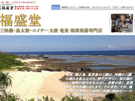 福盛堂の公式ホームページが新規オープンいたしました!!