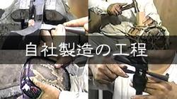 三味線の製造工程