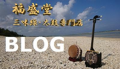 福盛堂ブログ