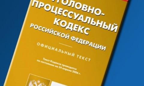 В УПК хотят ввести нового участника судопроизводства