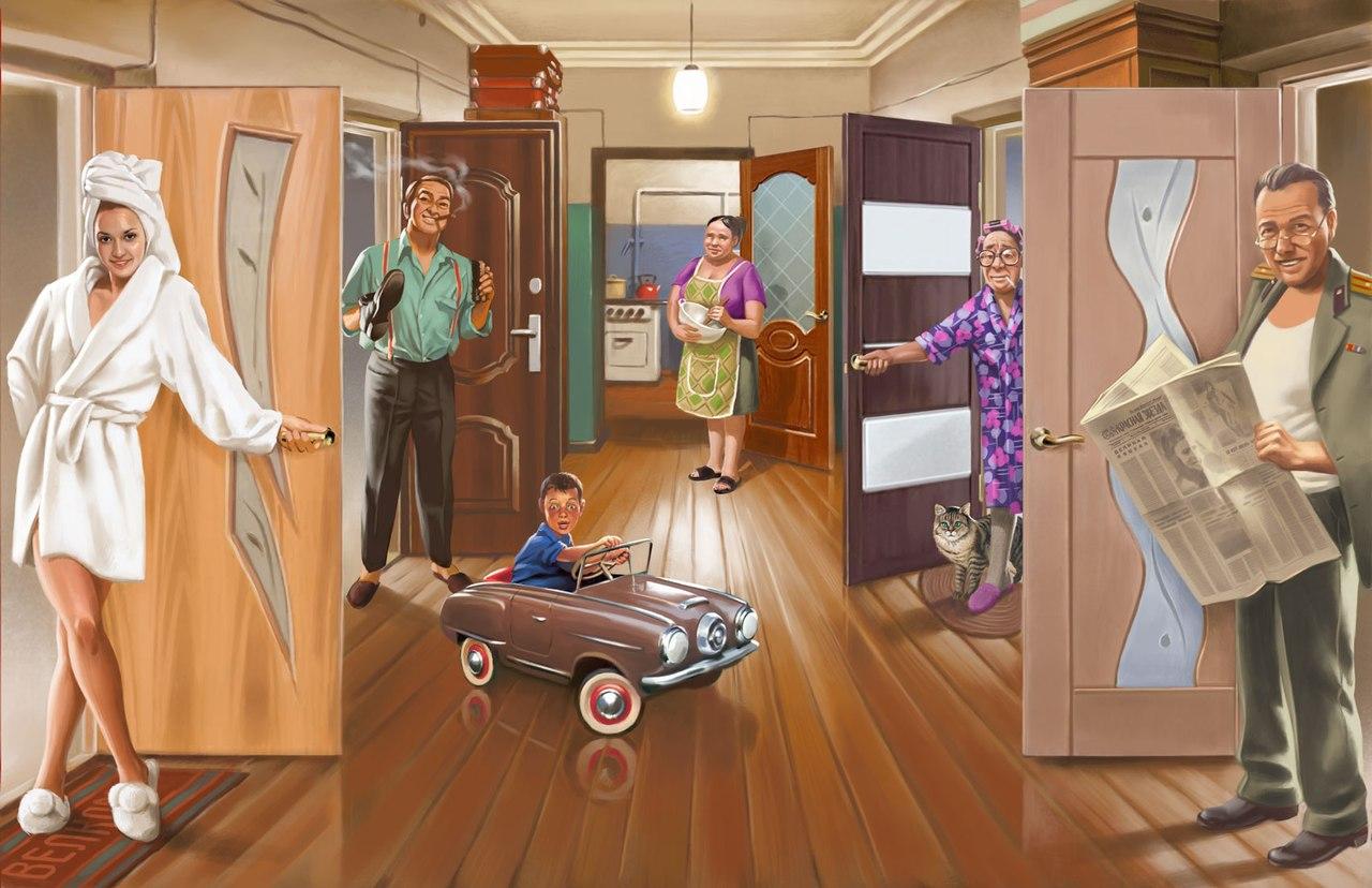 Открытки день, прикольная картинка соседей по дому