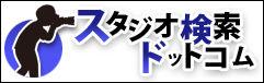 スタジオ検索ドットコムバナー.jpg