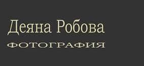 Сватбен фотограф - Велико Търново. Деяна Робова. Снимки на  сватби, кръщенета, абитуриентски балове и други семейни и фирмени празници.