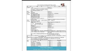 106年度綜合所得稅申報