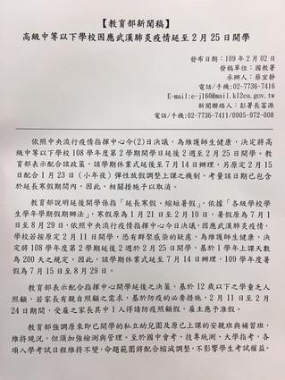 武漢肺炎新聞