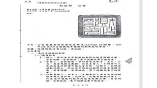 傳染性肺炎各類稅賦申報延期公告