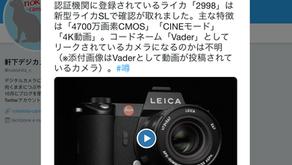 E' forse in arrivo una nuova Leica, sarà la SL2 mirrorless?